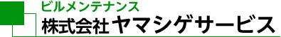 ヤマシゲサービス