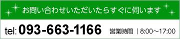 093-663-1166